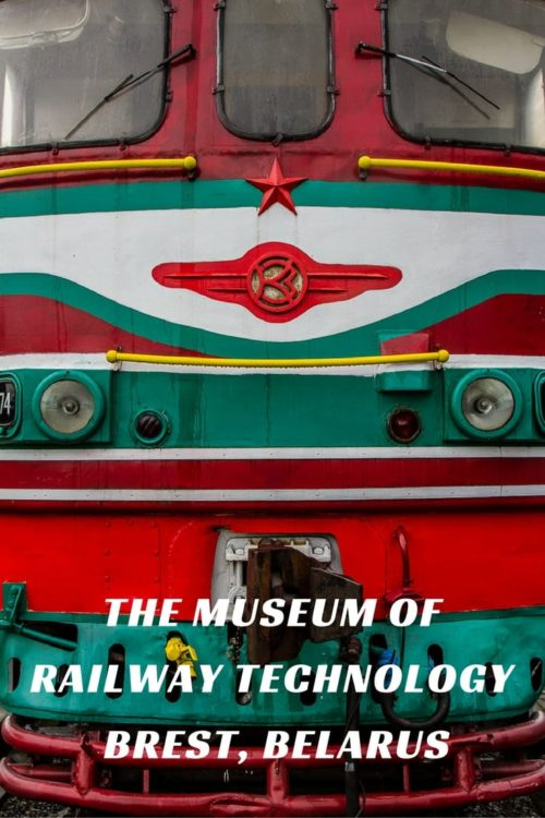 Museum of Railway Technology in Brest, Belarus