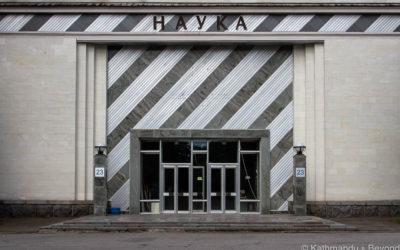 Expocenter of Ukraine (Pavilion 23/Science)
